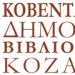 """Koventarios"" Municipal Library of Kozani"