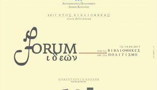 Forum of Ideas - Koventarios Library