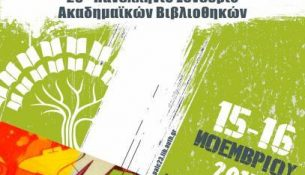 23rd Panhellenic Conference of Academic Libraries