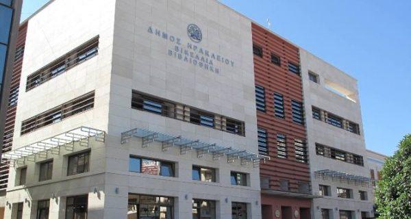 Vikelaia Municipal Library of the Heraklion Municipality