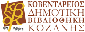"""Koventarios"" Municipal Library of Kozani (KMLK)"