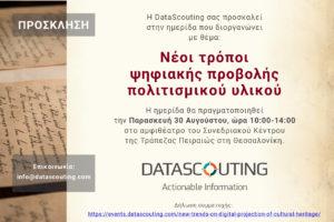 Νέοι τρόποι ψηφιακής προβολής πολιτισμικού υλικού - Ημερίδα της DataScouting