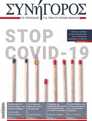 ΣΥΝΗΓΟΡΟΣ-το περιοδικό για τον σύγχρονο νομικό