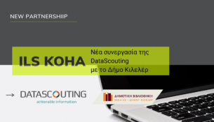 ILS Koha: νέα συνεργασία μεταξύ της DataScouting και του Δήμου Κιλελέρ