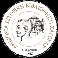 Αναδρομική καταλογογράφηση στη Δημόσια Ιστορική Βιβλιοθήκη Ζαγοράς από τη DataScouting