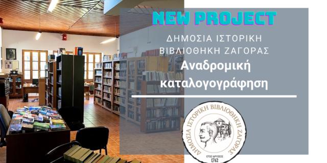 'Εργο αναδρομικής καταλογογράφησης στη Δημόσια Ιστορική Βιβλιοθήκη Ζαγοράς ανέλαβε η DataScouting