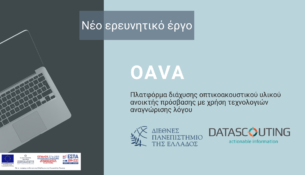 OAVA-Νέο ερευνητικό για τη DataScouting σε συνεργασία με το Διεθνές Πανεπιστήμιο της Ελλάδος