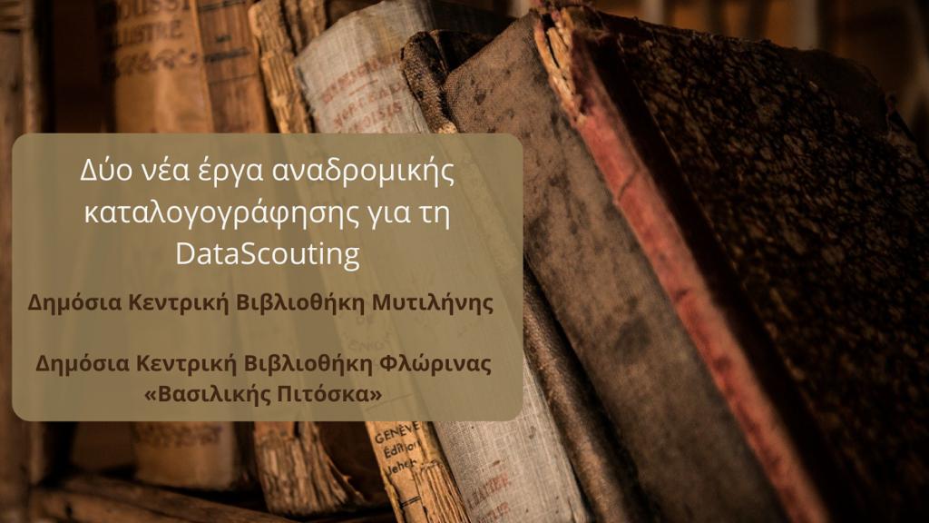 Δύο νέα έργα αναδρομικής καταλογογράφησης για την DataScouting
