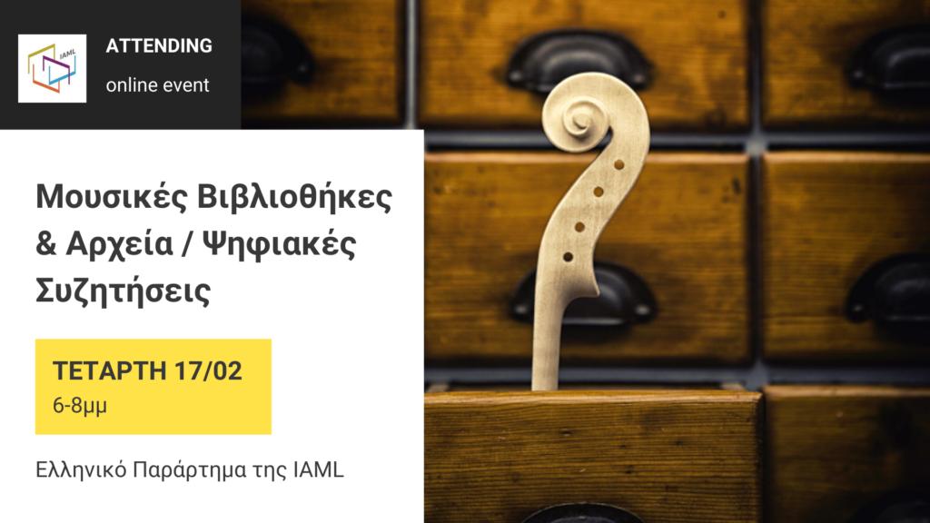 Μουσικές Βιβλιοθήκες & Αρχεία - Ψηφιακές Συζητήσεις
