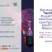 Ημερίδα επιχειρηματικότητας: Η Καινοτομία στη Βόρεια Ελλάδα και οι φορείς που τη στηρίζουν 2.0