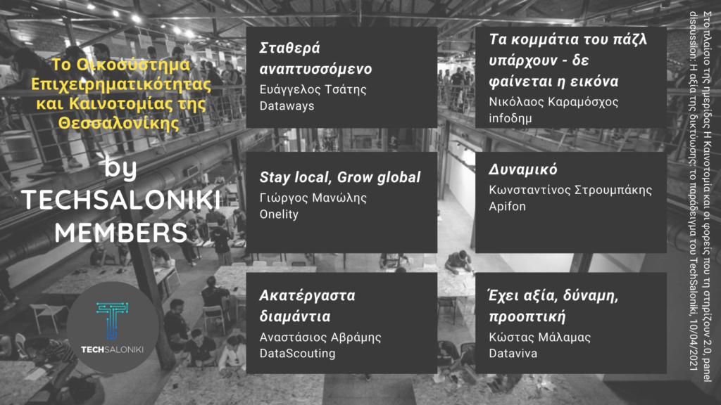 «Η Καινοτομία στη Βόρεια Ελλάδα και οι φορείς που τη στηρίζουν 2.0», Ημερίδα επιχειρηματικότητας_TechSaloniki
