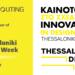 2nd Thessaloniki Design Week_Happy Sponsor