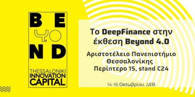 Το DeepFinance στην έκθεση Beyond 4.0