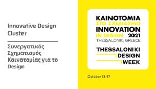 Το Innovative Design Cluster στο 2ο Thessaloniki Design Week