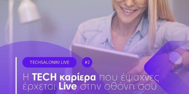 TechSaloniki Live Episode #2_DataScouting